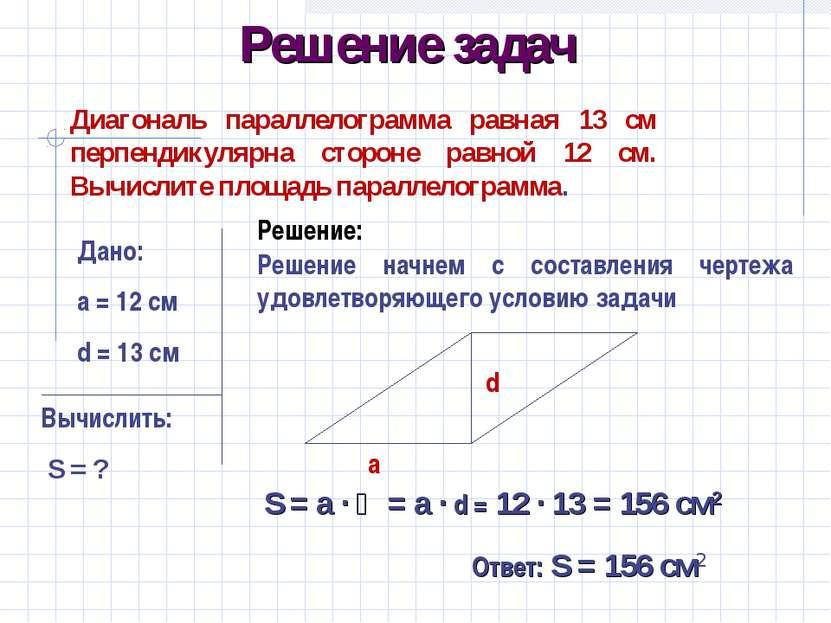 Решение задач Диагональ параллелограмма равная 13 см перпендикулярна стороне ...