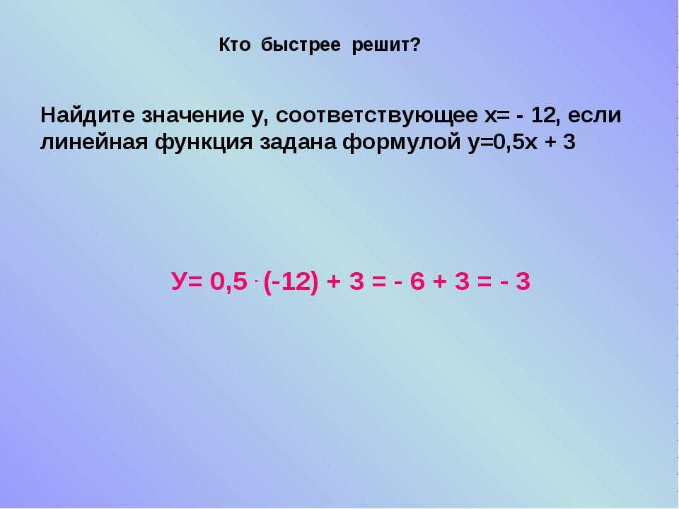 Кто быстрее решит? Найдите значение у, соответствующее х= - 12, если линейная...