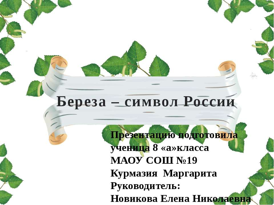 Береза – символ России Презентацию подготовила ученица 8 «а»класса МАОУ СОШ №...