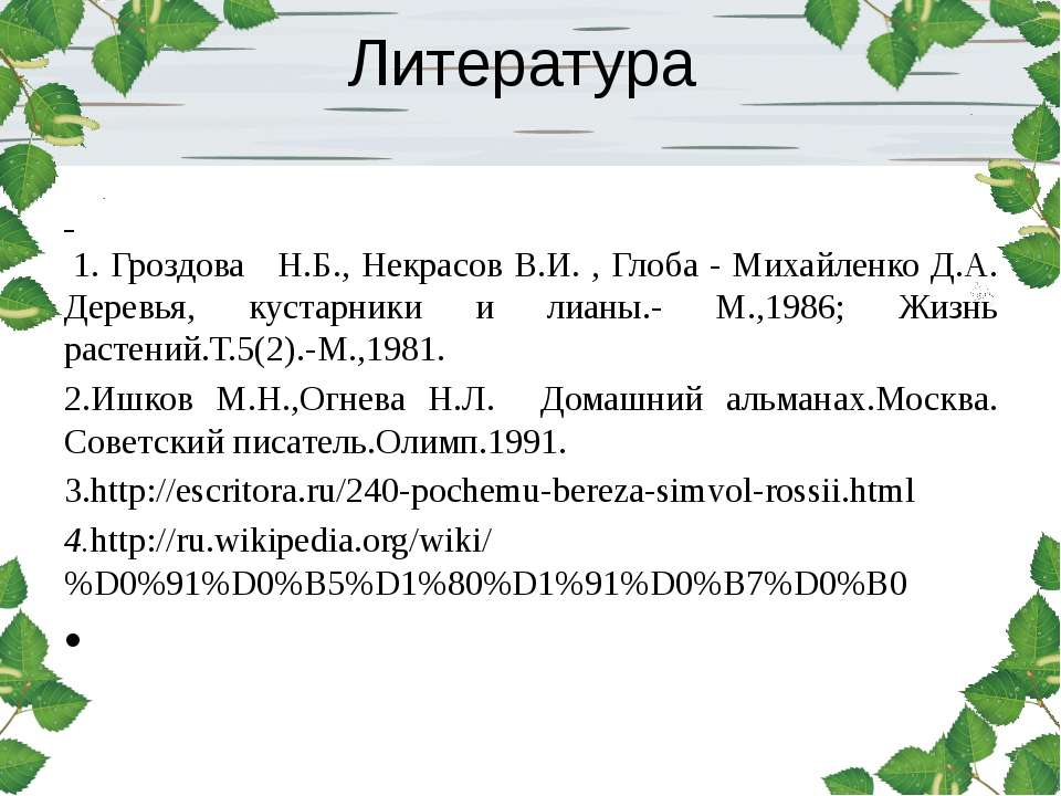 Литература 1. Гроздова Н.Б., Некрасов В.И. , Глоба - Михайленко Д.А. Деревья...