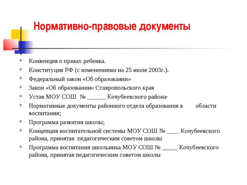 Нормативно-правовые документы Конвенция о правах ребенка. Конституция РФ (с и...