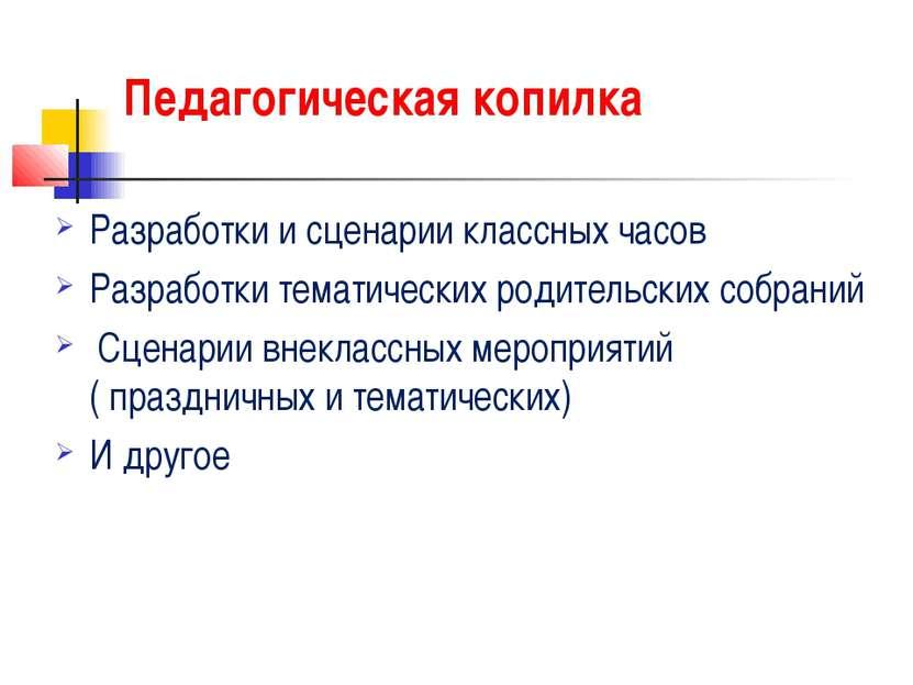 Педагогическая копилка Разработки и сценарии классных часов Разработки темати...