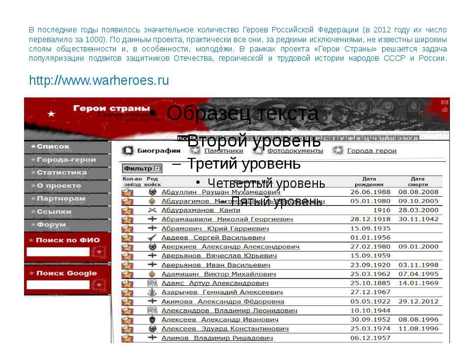 В последние годы появилось значительное количество Героев Российской Федераци...
