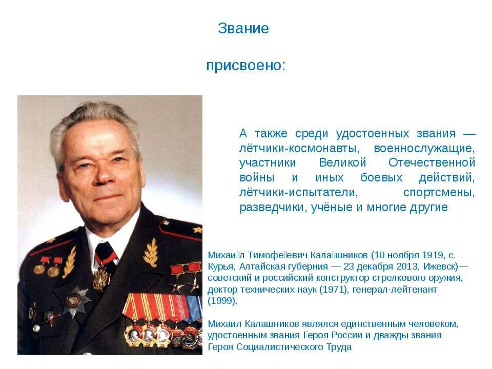 Звание присвоено: А также среди удостоенных звания — лётчики-космонавты, воен...