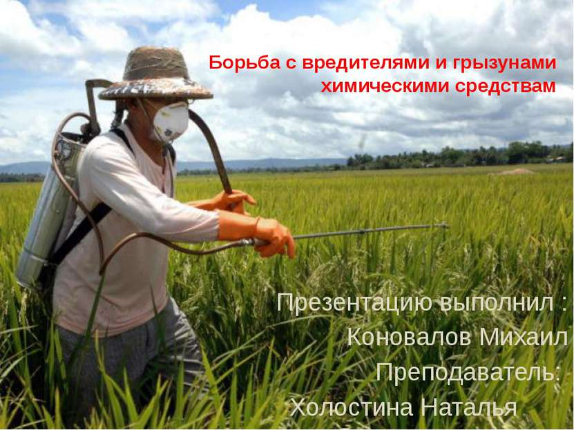 Борьба с вредителями и грызунами химическими средствам Презентацию выполнил :...