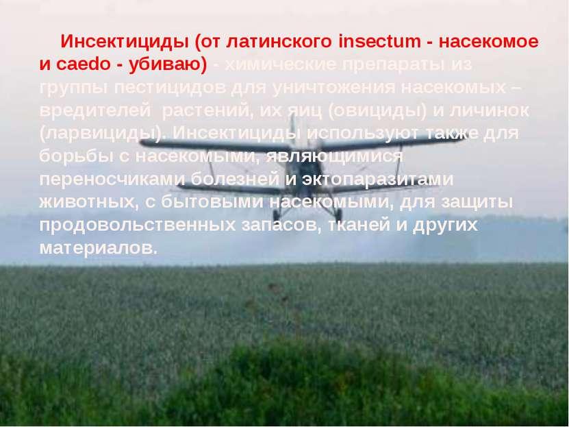 Инсектициды (от латинского insectum - насекомое и caedo - убиваю) - химически...