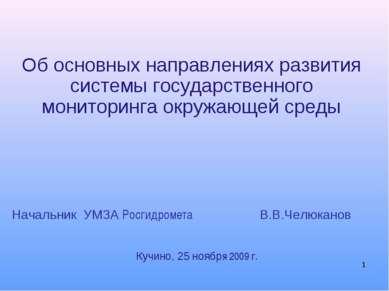 * Начальник УМЗА Росгидромета В.В.Челюканов Об основных направлениях развития...