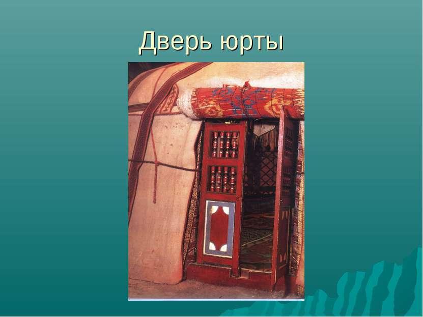 Дверь юрты