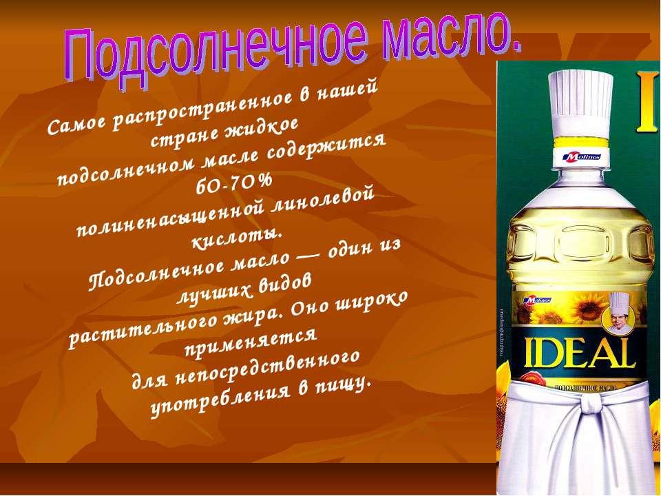 Самое распространенное в нашей стране жидкое подсолнечном масле содержится бО...