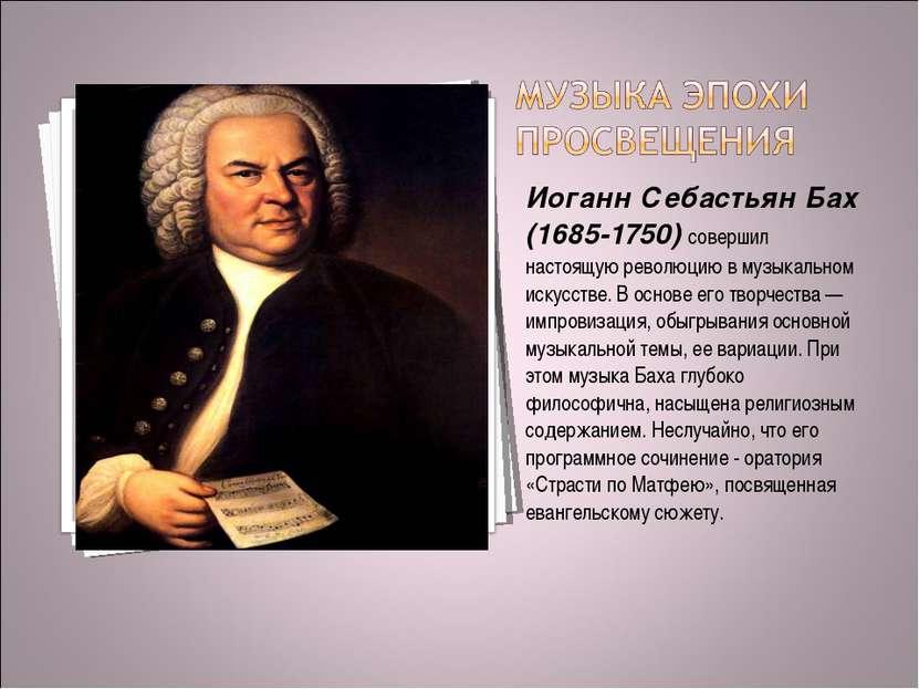 Иоганн Себастьян Бах (1685-1750) совершил настоящую революцию в музыкальном и...