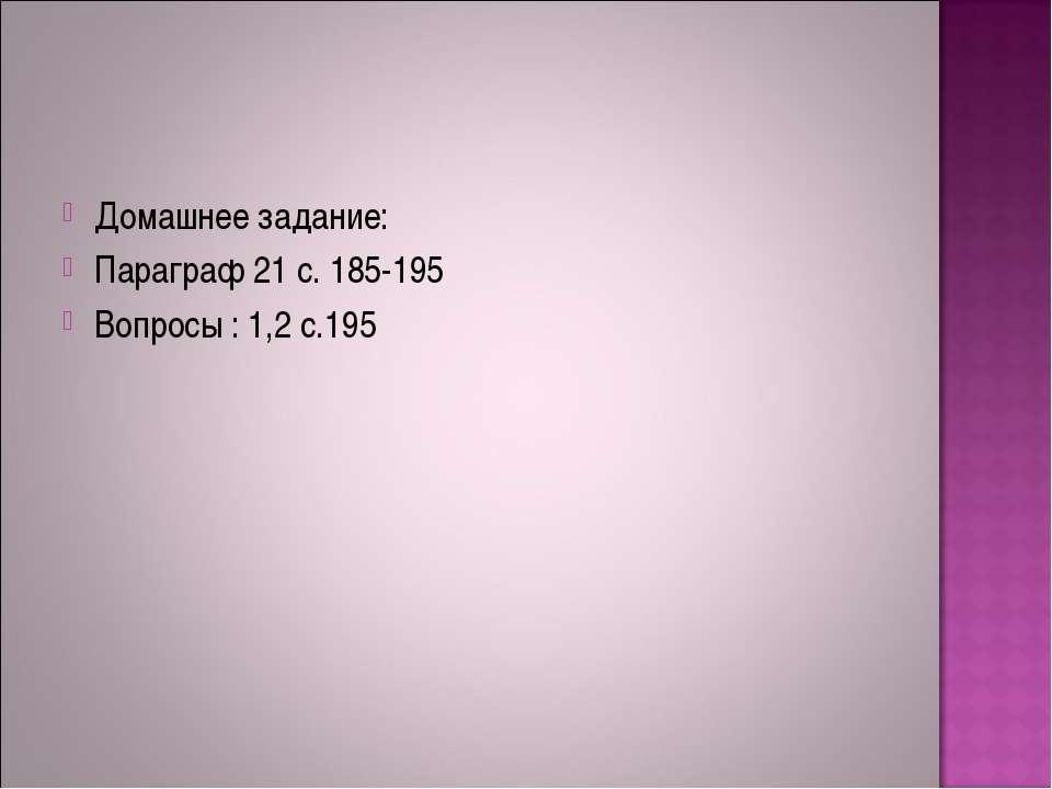 Домашнее задание: Параграф 21 с. 185-195 Вопросы : 1,2 с.195
