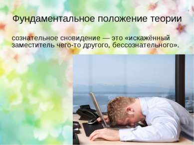 Фундаментальное положение теории сознательное сновидение — это «искажённый за...