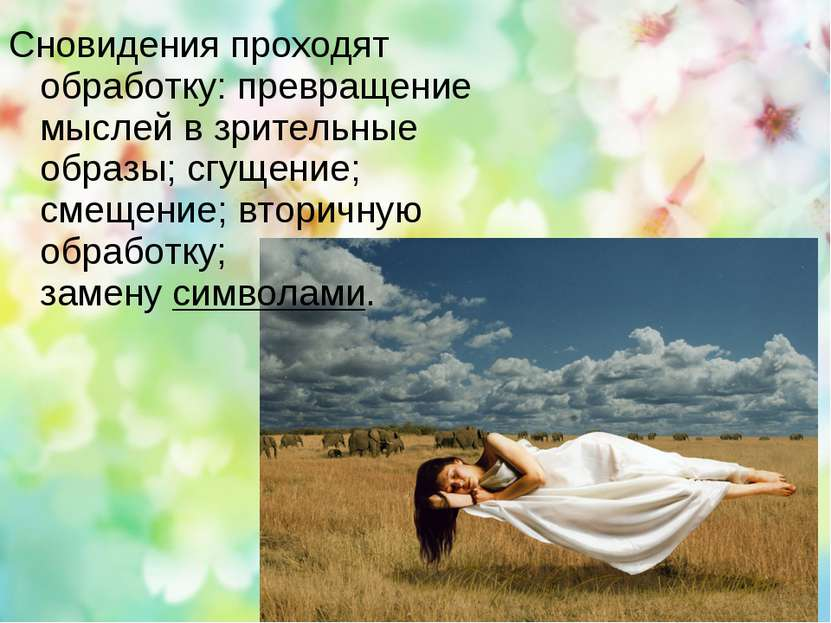 Сновидения проходят обработку: превращение мыслей в зрительные образы; сгущен...