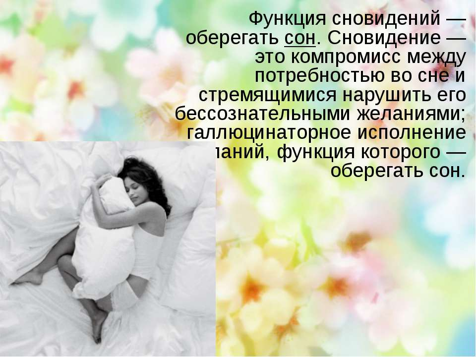 Функция сновидений — оберегатьсон. Сновидение — это компромисс между потребн...