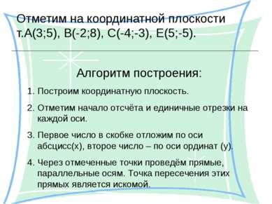 Отметим на координатной плоскости т.А(3;5), В(-2;8), С(-4;-3), Е(5;-5). Алгор...