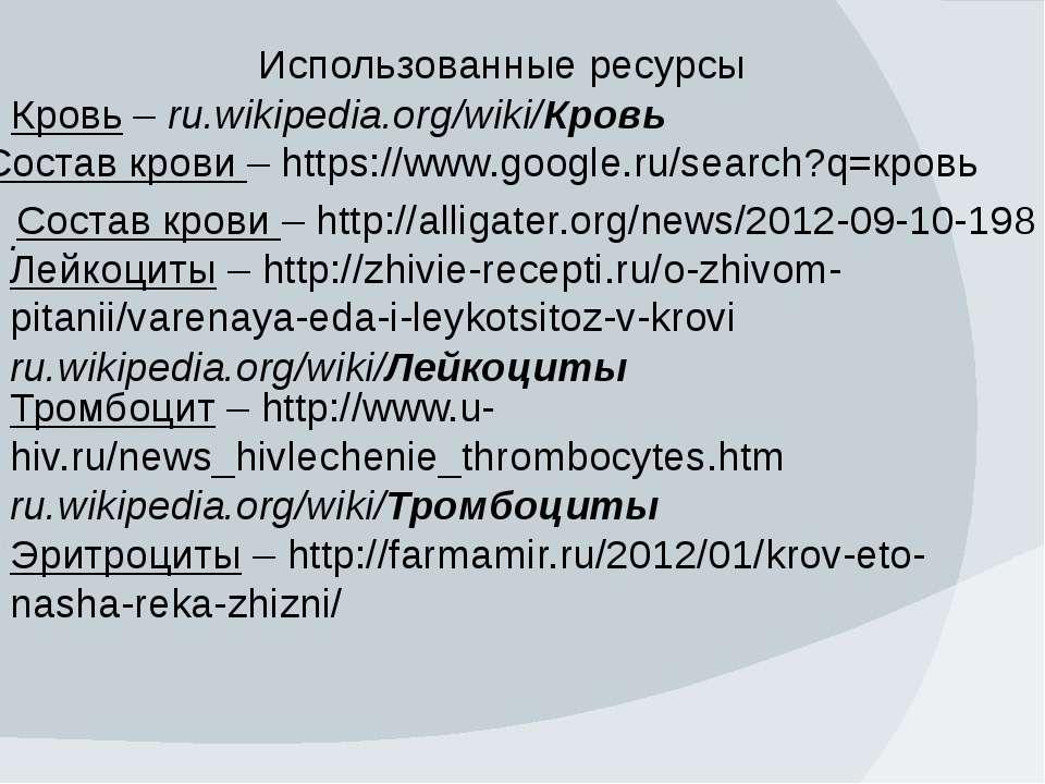 Кровь – ru.wikipedia.org/wiki/Кровь . Использованные ресурсы Состав крови – h...