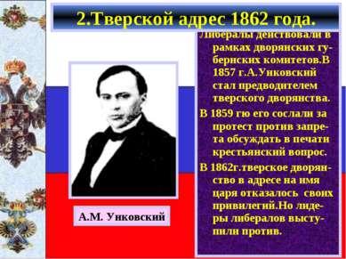 Либералы действовали в рамках дворянских гу-бернских комитетов.В 1857 г.А.Унк...