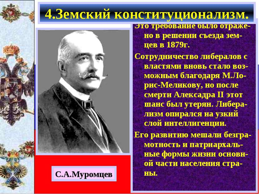 Это требование было отраже-но в решении съезда зем-цев в 1879г. Сотрудничеств...