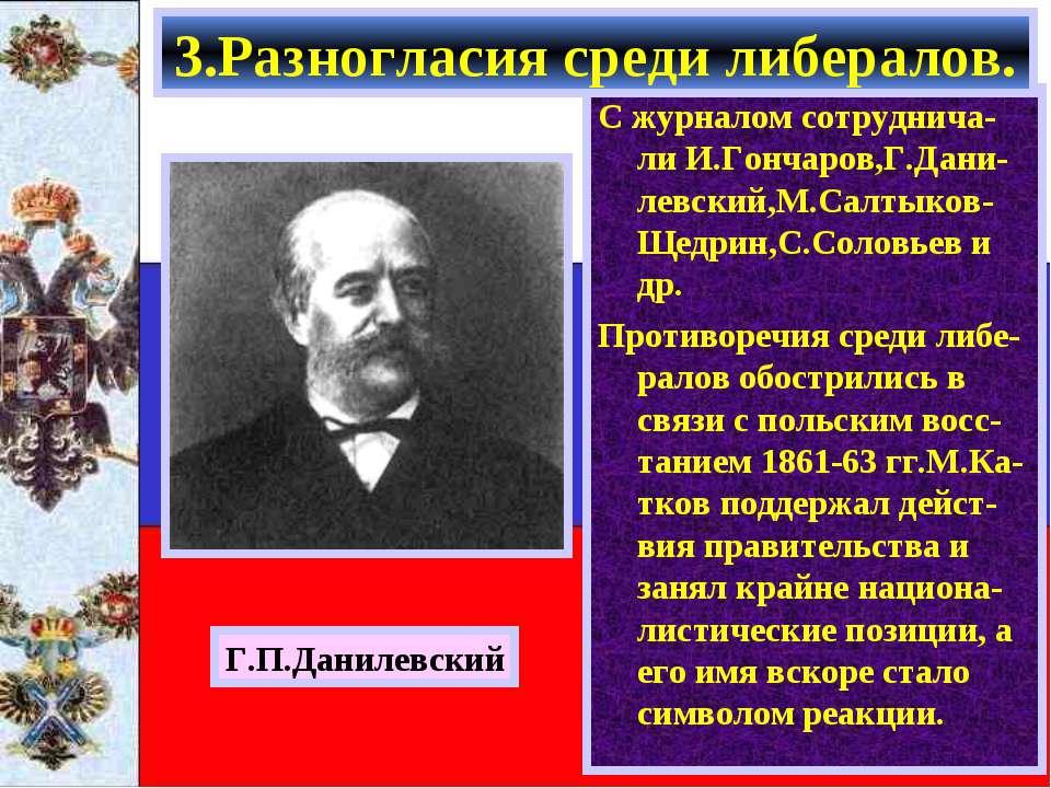С журналом сотруднича-ли И.Гончаров,Г.Дани-левский,М.Салтыков-Щедрин,С.Соловь...