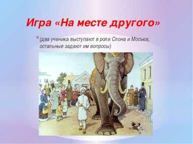 (два ученика выступают в роли Слона и Моськи, остальные задают им вопросы) Иг...