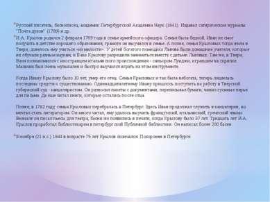 Русский писатель, баснописец, академик Петербургской Академии Наук (1841). Из...