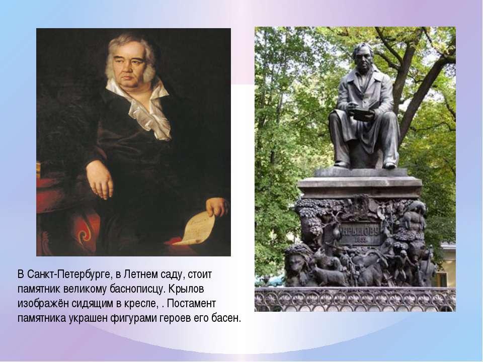 В Санкт-Петербурге, в Летнем саду, стоит памятник великому баснописцу. Крылов...