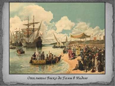 Отплытие Васко да Гамы в Индию