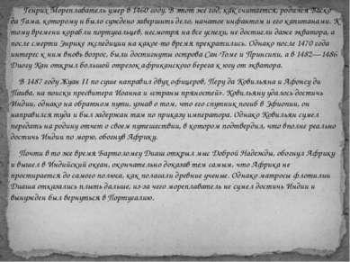 Генрих Мореплаватель умер в 1460 году. В этот же год, как считается, родился ...