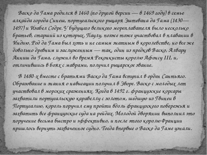 Васко да Гама родился в 1460 (по другой версии — в 1469 году) в семье алкайда...