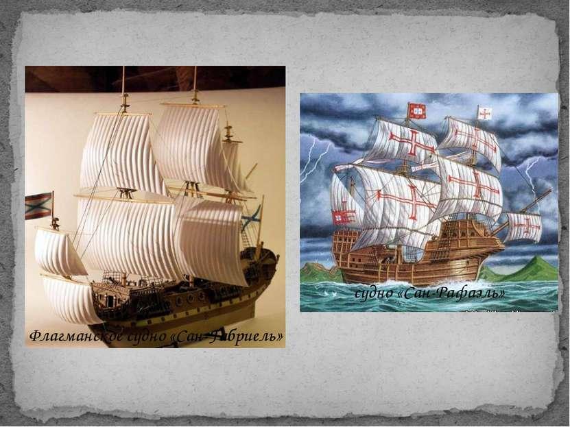 Флагманское судно «Сан-Габриель» судно «Сан-Рафаэль»