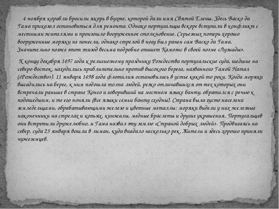 4 ноября корабли бросили якорь в бухте, которой дали имя Святой Елены. Здесь ...