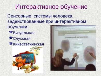 Интерактивное обучение Сенсорные системы человека, задействованные при интера...