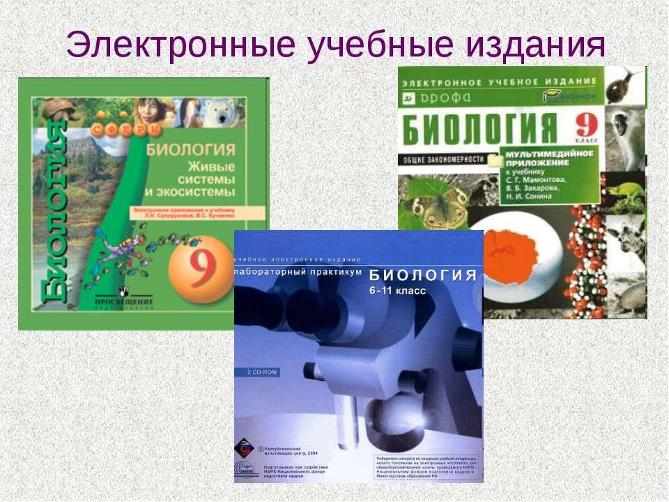 Электронные учебные издания