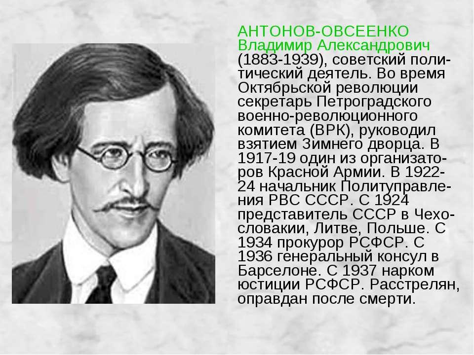 АНТОНОВ-ОВСЕЕНКО Владимир Александрович (1883-1939), советский поли-тический ...