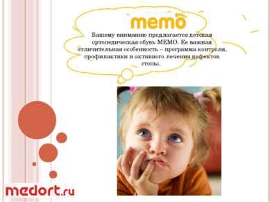 Вашему вниманию предлагается детская ортопедическая обувь МЕМО. Ее важная отл...