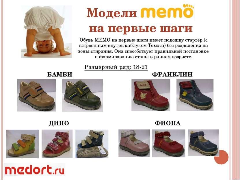 Модели на первые шаги Обувь МЕМО на первые шаги имеет подошву стартёр (с встр...