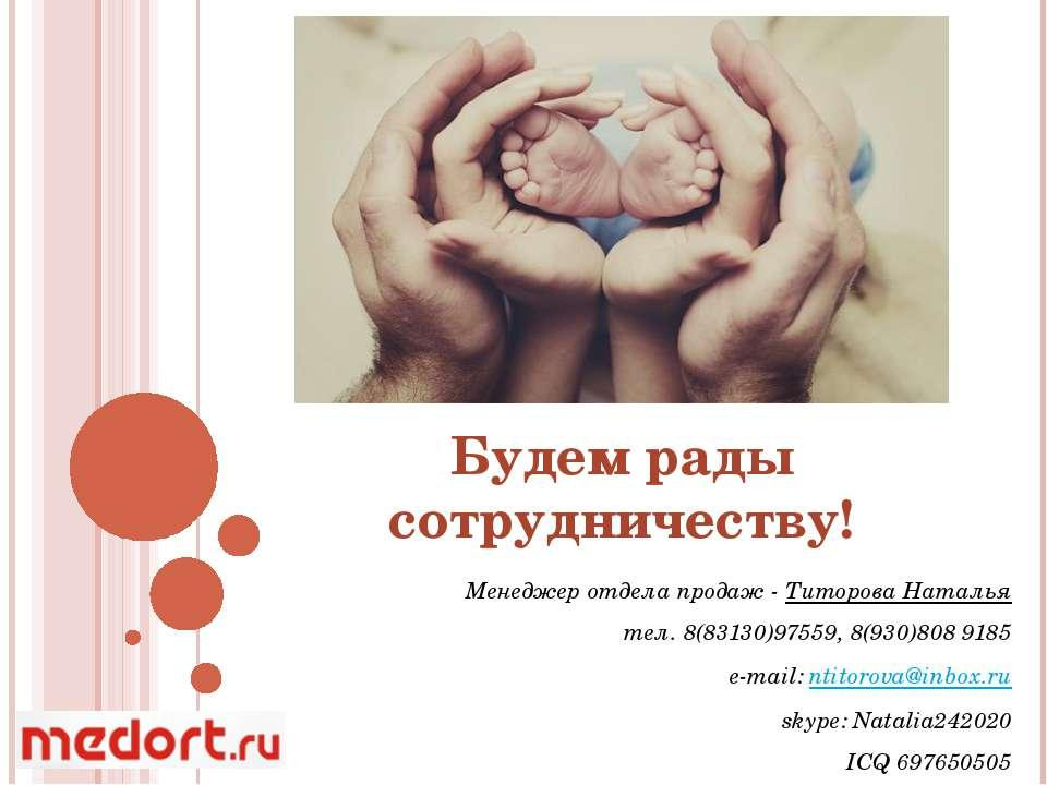 Будем рады сотрудничеству! Менеджер отдела продаж - Титорова Наталья тел. 8(8...