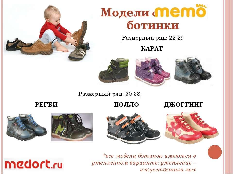 Модели с ботинки Размерный ряд: 22-29 КАРАТ Размерный ряд: 30-38 РЕГБИ ПОЛЛО ...