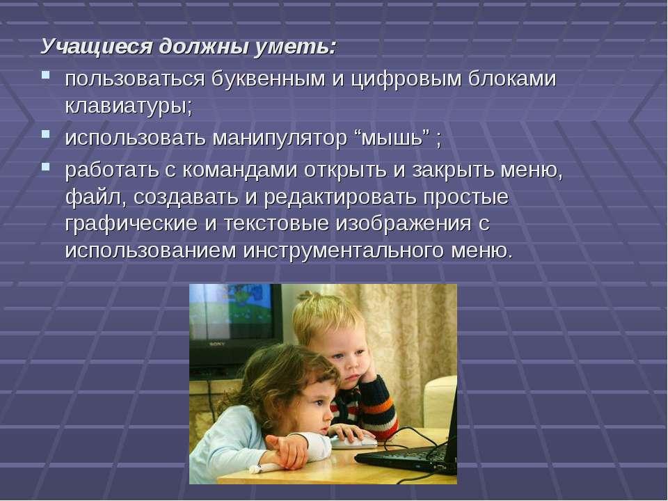 Учащиеся должны уметь: пользоваться буквенным и цифровым блоками клавиатуры; ...