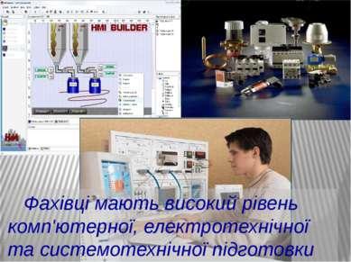 Фахівці мають високий рівень комп'ютерної, електротехнічної та системотехнічн...