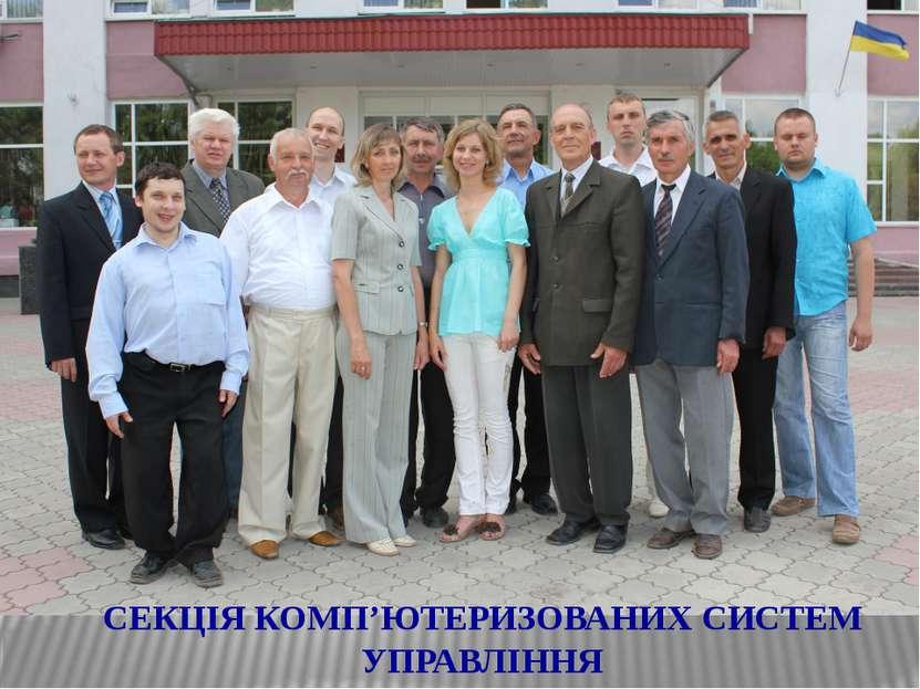 СЕКЦІЯ КОМП'ЮТЕРИЗОВАНИХ СИСТЕМ УПРАВЛІННЯ
