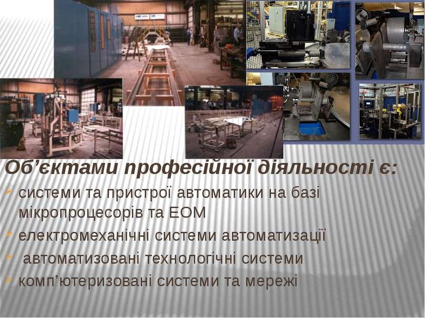 Об'єктами професійної діяльності є: системи та пристрої автоматики на базі мі...