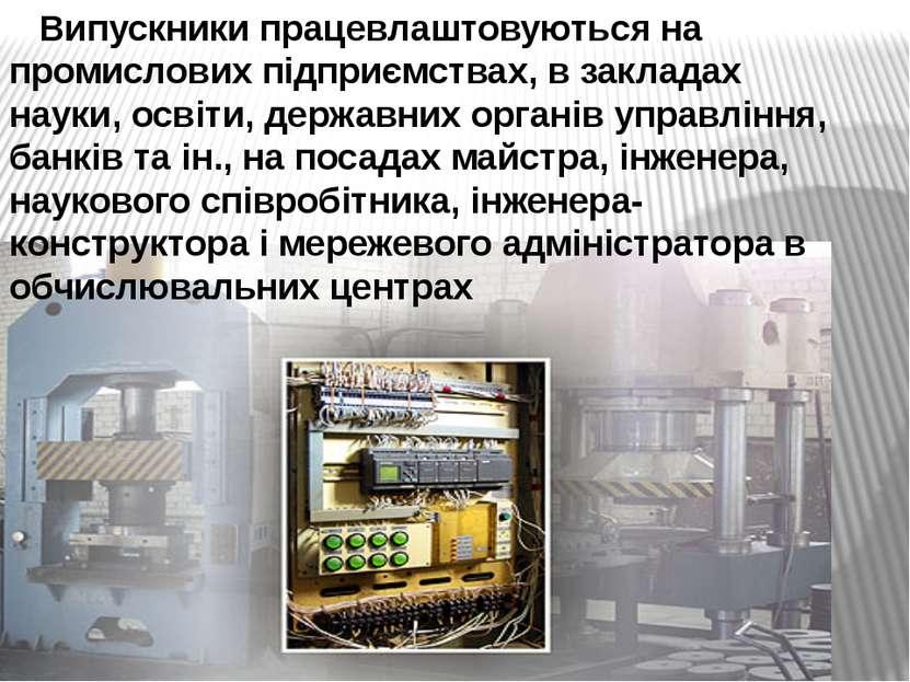 Випускники працевлаштовуються на промислових підприємствах, в закладах науки,...