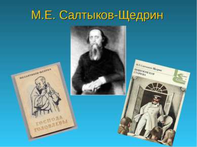 М.Е. Салтыков-Щедрин
