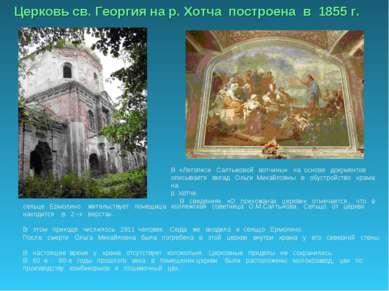 Церковь св. Георгия на р. Хотча построена в 1855 г. В «Летописи Салтыковой во...