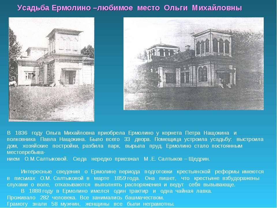 Усадьба Ермолино –любимое место Ольги Михайловны В 1836 году Ольга Михайловна...