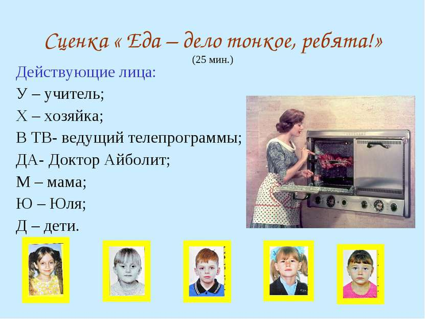 Сценка « Еда – дело тонкое, ребята!» (25 мин.) Действующие лица: У – учитель;...