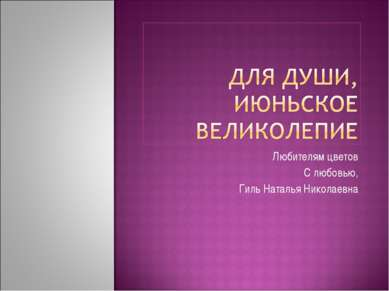 Любителям цветов С любовью, Гиль Наталья Николаевна