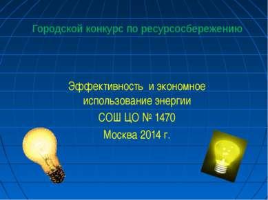 Городской конкурс по ресурсосбережению Эффективность и экономное использовани...