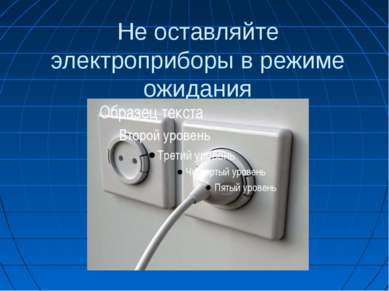Не оставляйте электроприборы в режиме ожидания